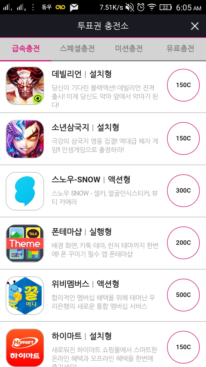 SEOUL MUSIC AWARDS APP VOTING (Android Users) | Infinite Updates